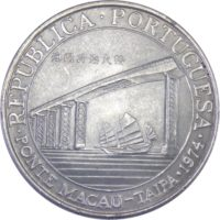 Макао. 20 патака 1974 г. «Мост Макао-Тайпа»