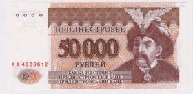Приднестровье. 50000 рублей 1995 г.