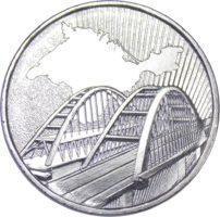 5 рублей 2019 г. «Крымский мост»