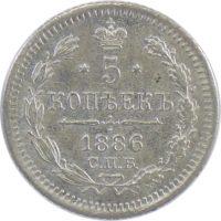5 копеек 1886 г. СПБ-АГ