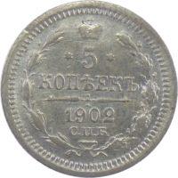 5 копеек 1902 г. СПБ-АР