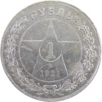 1 рубль 1921 г. АГ