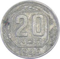 20 копеек 1946 г.