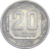 20 копеек 1957 г.