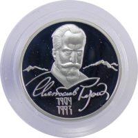 2 рубля 2004 г. «С.Н. Рерих»