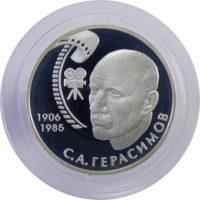 2 рубля 2006 г. «С.А. Герасимов»