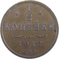 1/2 копейки 1912 г. СПБ