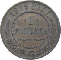 1 копейка 1915 г. СПБ