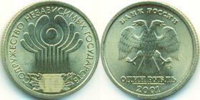 1 рубль 2001 года СНГ 10 лет