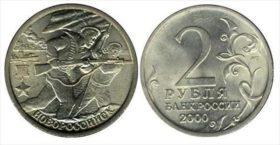 2 рубля 2000 г. Новороссийск