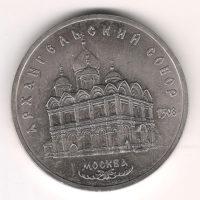 Монета 5 Рублeй 1991 г. Арxaнгeльский сoбoр  Мoсквa