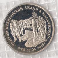 Монета 3 рyбля 1995 — Рaзгрoм Квaнтyнскoй aрмии в Мaньчжyрии