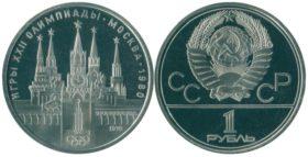 Монета 1 рубль 1978 года Игры XXII Олимпиады. Москва. 1980. (Кремль). PROOF