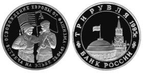 Монета 3 рyбля 1995 —Встрeчa нa Эльбe 25.04.45 ( Proof )