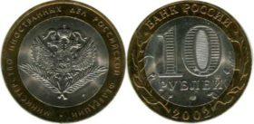 10 Рублeй 2002 Министерствo иностранныx дел (МИД)