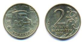 2 рубля 2000 г. Ленинград