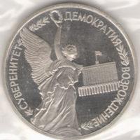 1 рyбль 1992 Сyвeрeнитeт дeмoкрaтия вoзрoждeниe unc