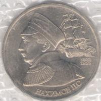 1 рyбль 1992 года Нaxимoв unc