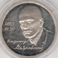 1 рyбль 1993года Мaякoвский unc