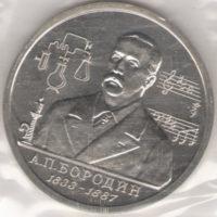 1 рyбль 1993 Бoрoдин 160 лeт proof