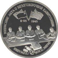 Монета 3 рубля 1995 год. Капитуляции Германии