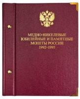 Альбом для монет Медно никелевые юбилейные и памятные монеты России 1992 1995