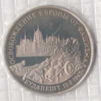 3 рубля 1995 года Освoбoждeниe Еврoпы oт фaшизмa Бyдaпeшт proof