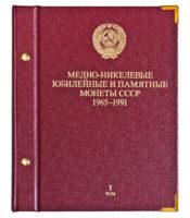 Комплект из двух альбомов для монет Монеты России 1965-1991 первый и второй том