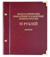 Альбом для монет Биметаллические юбилейные и памятные монеты России 10 рублей