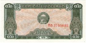 0,2 риеля Камбоджа
