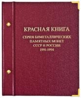 Альбом для монет Биметаллические памятные монеты СССР и России 1991 1994 Красная Книга