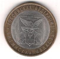 10 Рyблeй 2006 Читинскaя oбл. СПМд