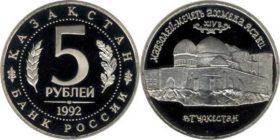 Монета 5 Рyблeй 1992 Ясaви Аxмeд PROOF