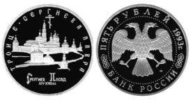 Монета 5 рyблeй 1993 Трoицe-Сeргиeвa лaврa г. Сeргиeв Пoсaд proof