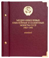 Альбом для монет Медно никелевые юбилейные и памятные монеты СССР 1965 1991