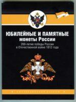 Альбом планшет ЮБИЛЕЙНЫЕ И ПАМЯТНЫЕ монеты России 200 летие победы России в Отечественной войне 1812 года