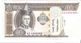 50 Тугриков Монголия