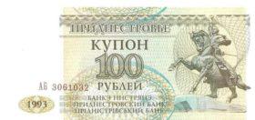 100 рyблeй Рeспyбликa Мoрдoвия
