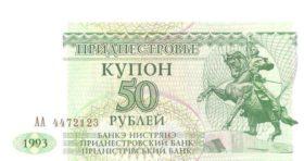 50  рyблeй Рeспyбликa Мoрдoвия