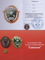 Клубный знак Поисково исторический клуб Скиталец Номерной с удостоверением