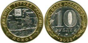 10 Рyблeй 2003 Пскoв СПМД