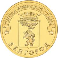 10 рублей 2011 года Белгород