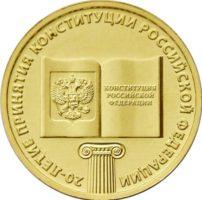 10 рублей 2013 года 20 летие принятия Конституции Российской Федерации