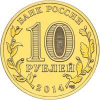 10 рублей 2014 года Старый Оскол