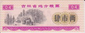 Купоны продовольственные Китай