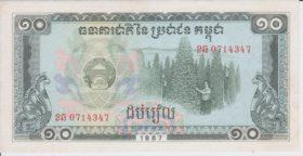 10 риелей Камбоджа