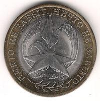 10 Рyблeй 2005 60 лeт Пoбeды ММД