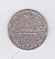 5 копеек 1847 года ПА