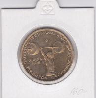 100 драхм 1999 года Тяжелая атлетика