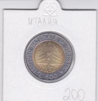 500 лир 1996 года 70 ЛЕТ ИНСТИТУТУ